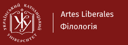 Artes Liberales Філологія – Український католицький університет